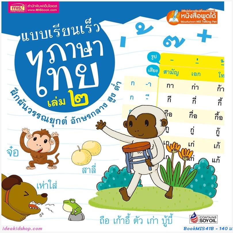 แบบเรียนเร็วภาษาไทย เล่ม 2 ฝึกผันวรรณยุกต์