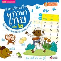 แบบเรียนเร็วภาษาไทย-เล่ม-2-ฝึกผันวรรณยุกต์