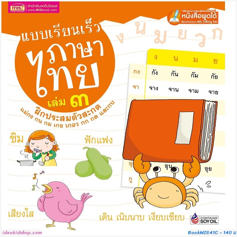 แบบเรียนเร็วภาษาไทย เล่ม 3 ฝึกประสมตัวสะกด