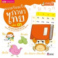 แบบเรียนเร็วภาษาไทย-เล่ม-3-ฝึกประสมตัวสะกด