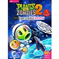 Plants-vs-Zombies-ไขความลับเอกภพ