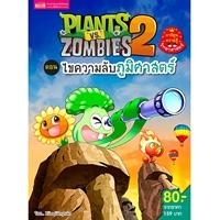 Plants-vs-Zombies-ไขความลับภูมิศาสตร์