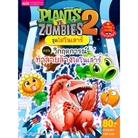 Plants-vs-Zombies-(พืชปะทะซอมบี้)-ชุด-วิกฤตการณ์ทำลายล้างไดโนเสาร์