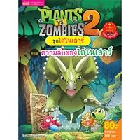 Plants-vs-Zombies-(พืชปะทะซอมบี้)-ชุด-ไดโนเสาร์-ตอน-ความลับของไดโนเสาร์