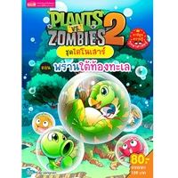 Plants-vs-Zombies-(พืชปะทะซอมบี้)-ชุด-ไดโนเสาร์-ตอน-พรานใต้ท้องทะเล