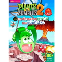 Plants-vs-Zombies-(พืชปะทะซอมบี้)-เอาตัวรอดจากภูเขาไฟและแผ่นดินไหว