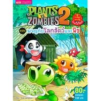 Plants-vs-Zombies-(พืชปะทะซอมบี้)-ผจญภัยโลกสัตว์และพืช