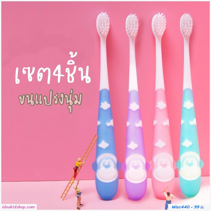 เซตแปรงสีฟันเด็ก ลายลิงจอมซน 3-12 ขวบ ( เซต 4 ด้าม)
