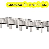 กระบะปลูกผัก-Balcony-vegetable-box-สีขาว(4-ช่องมีขา-13-ซม.)