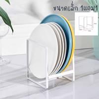 ที่วางจานชาม-Japanese-style-dish-rack-สีขาว-ขนาดเล็ก(1-แถม-1)