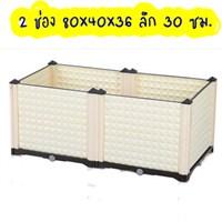 กระบะปลูกผัก-Balcony-box-แบบลึก-30-ซม.(2-ช่อง-ไม่มีขา)-สีขาว