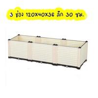 กระบะปลูกผัก-Balcony-box-แบบลึก-30-ซม.(3-ช่อง-ไม่มีขา)-สีขาว