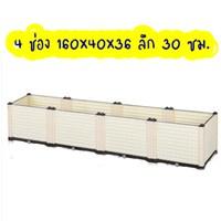 กระบะปลูกผัก-Balcony-box-แบบลึก-30-ซม.(4-ช่อง-ไม่มีขา)-สีขาว