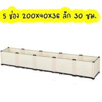 กระบะปลูกผัก-Balcony-box-แบบลึก-30-ซม.(5-ช่อง-ไม่มีขา)-สีขาว