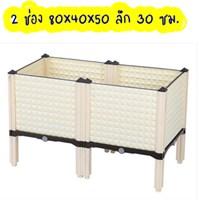 กระบะปลูกผัก-Balcony-box-แบบลึก-30-ซม.(2-ช่อง-มีขา13ซม.)