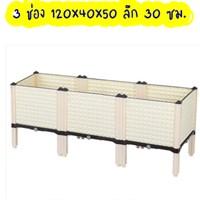 กระบะปลูกผัก-Balcony-box-แบบลึก-30-ซม.(3-ช่อง-มีขา13ซม.)