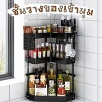 ชั้นวางสแตนเลสแบบ-3-ชั้น-เข้ามุม-Kitchen-Shelves-Corner-