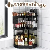 Pre-เปิดจอง-ชั้นวางสแตนเลสแบบ-3-ชั้น-เข้ามุม-Kitchen-Shelves-Corner-