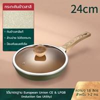 กระทะหินข้าวสาลี-มาตรฐาน-European-พร้อมฝาปิด-ขนาด-24cm