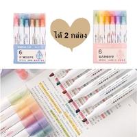 เซตปากกาไฮไลท์-Retro-Colorful(12สี)
