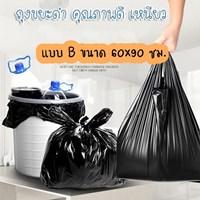 ถุงขยะ-สีดำ-แบบ-B(จำนวน50ใบ)