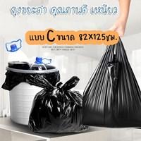 ถุงขยะ-สีดำ-แบบ-C(จำนวน50ใบ)