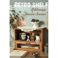 ตู้ไม้-เก็บของ-ตกแต่ง-retro-vintage-cabinet