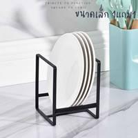 ที่วางจานชาม-Japanese-style-dish-rack-สีดำ-ขนาดเล็ก(1-แถม-1)