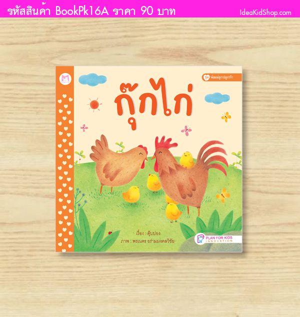 หนังสือปกอ่อน พ่อแม่ลูกปลูกรัก  ชื่อเรื่อง กุ๊กไก่