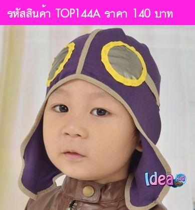หมวกนักบินโบราณ สีม่วง