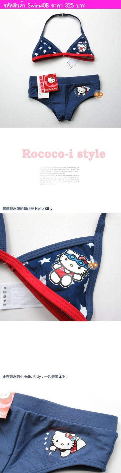 ชุดว่ายน้ำ ทูพีช Hello Kitty สุดเซ็กซี่