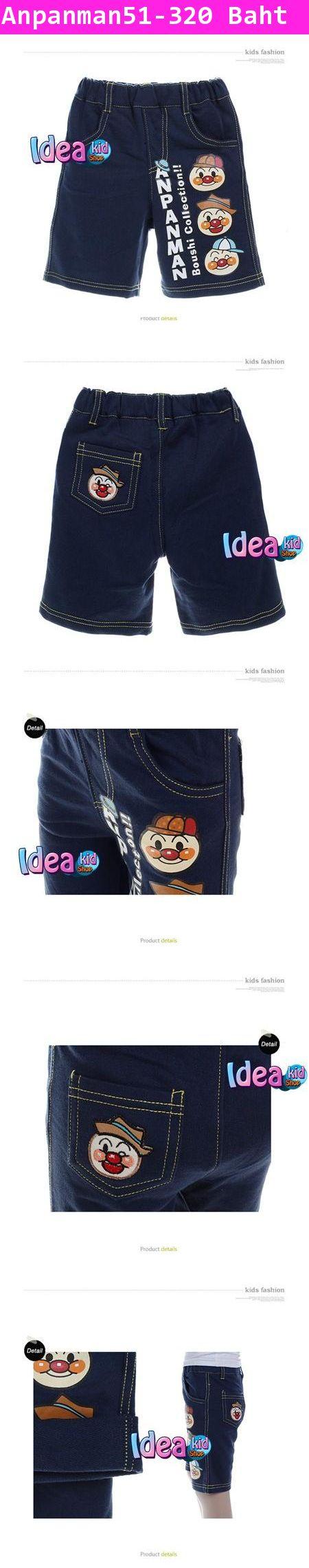 กางเกงขา 3 ส่วน ANPANMAN Boushi Collection